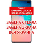 ремонт Samsung Galaxy S20 Plus SM-G985 замена стекла и экрана