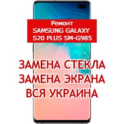 ремонт Samsung Galaxy S20 Plus SM-G985 замена стекла и экрана
