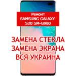 ремонт Samsung Galaxy S20 SM-G980 замена стекла и экрана