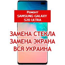 ремонт Samsung Galaxy S20 Ultra замена стекла и экрана