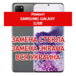 ремонт Samsung Galaxy S20e замена стекла и экрана