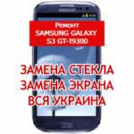 ремонт Samsung Galaxy S3 GT-i9300 замена стекла и экрана