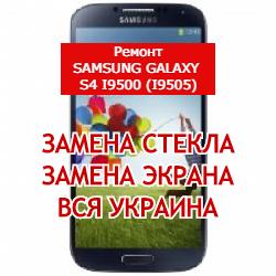 ремонт Samsung Galaxy S4 i9500 (i9505) замена стекла и экрана
