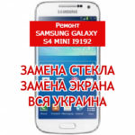 ремонт Samsung Galaxy S4 mini i9192 замена стекла и экрана