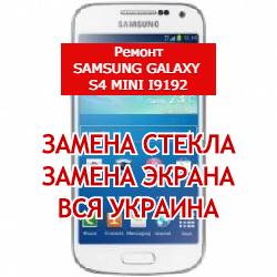 ремонт Samsung Galaxy S4 mini i9192 замена стекла и экрана