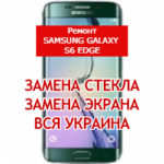 ремонт Samsung Galaxy S6 Edge замена стекла и экрана