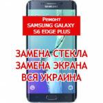 ремонт Samsung Galaxy S6 Edge Plus замена стекла и экрана