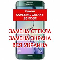 ремонт Samsung Galaxy S6 Edge замена стекла и экрана