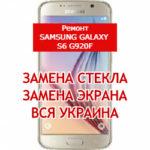 ремонт Samsung Galaxy S6 G920F замена стекла и экрана