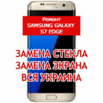 ремонт Samsung Galaxy S7 Edge замена стекла и экрана