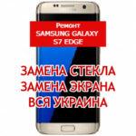 ремонт Samsung Galaxy S7 Edge замена стекла и экрана