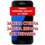 ремонт Samsung Galaxy S7 G930 замена стекла и экрана