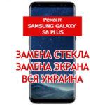 ремонт Samsung Galaxy S8 Plus замена стекла и экрана