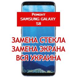 ремонт Samsung Galaxy S8 замена стекла и экрана