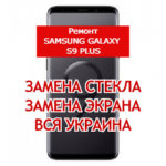 ремонт Samsung Galaxy S9 Plus замена стекла и экрана