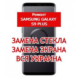 ремонт Samsung Galaxy S9 Plus замена стекла и экрана