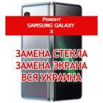 ремонт Samsung Galaxy X замена стекла и экрана