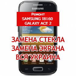 ремонт Samsung I8160 Galaxy Ace 2 замена стекла и экрана