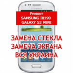 ремонт Samsung i8190 Galaxy S3 mini замена стекла и экрана