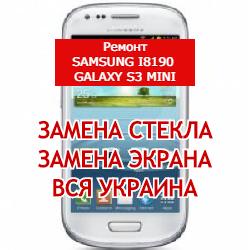 ремонт Samsung i8190 Galaxy S3 mini замена стекла и экрана