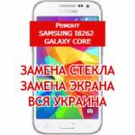 ремонт Samsung I8262 Galaxy Core замена стекла и экрана