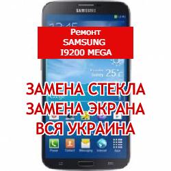 ремонт Samsung i9200 Mega замена стекла и экрана