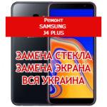 ремонт Samsung J4 Plus замена стекла и экрана