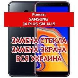 ремонт Samsung J4 Plus SM-J415 замена стекла и экрана