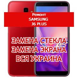 ремонт Samsung J6 Plus замена стекла и экрана