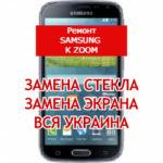 ремонт Samsung K Zoom замена стекла и экрана