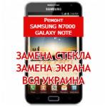 ремонт Samsung N7000 Galaxy Note замена стекла и экрана