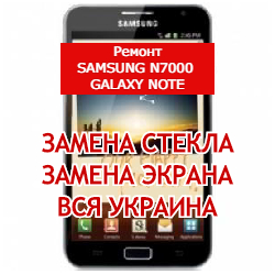 ремонт Samsung N7000 Galaxy Note замена стекла и экрана