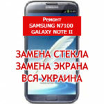 ремонт Samsung N7100 Galaxy Note II замена стекла и экрана