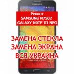ремонт Samsung N7502 Galaxy Note III Neo замена стекла и экрана