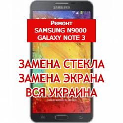 ремонт Samsung N9000 Galaxy Note 3 замена стекла и экрана