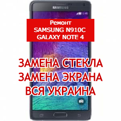 ремонт Samsung N910C Galaxy Note 4 замена стекла и экрана