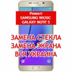 ремонт Samsung N920C Galaxy Note 5 замена стекла и экрана