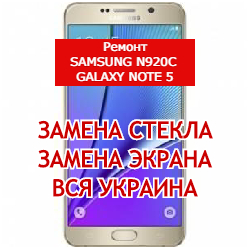ремонт Samsung N920C Galaxy Note 5 замена стекла и экрана