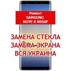 ремонт Samsung Note 8 N950F замена стекла и экрана