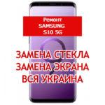 ремонт Samsung S10 5G замена стекла и экрана