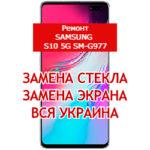 ремонт Samsung S10 5G SM-G977 замена стекла и экрана