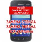 ремонт Samsung S7272 Galaxy Ace 3 замена стекла и экрана