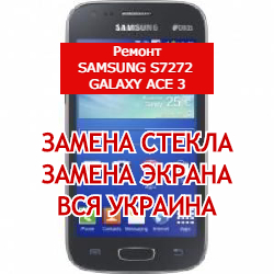 ремонт Samsung S7272 Galaxy Ace 3 замена стекла и экрана