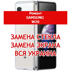 ремонт Samsung W20 замена стекла и экрана