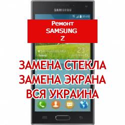 ремонт Samsung Z замена стекла и экрана
