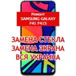 ремонт Samsung Galaxy F41 F415 замена стекла и экрана