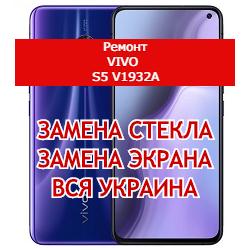 ремонт Vivo S5 V1932A замена стекла и экрана