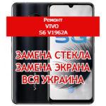 ремонт Vivo S6 V1962A замена стекла и экрана