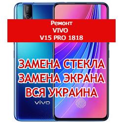 ремонт Vivo V15 Pro 1818 замена стекла и экрана
