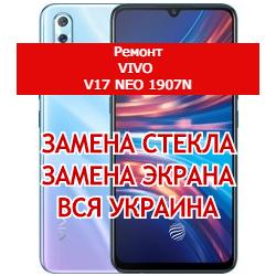 ремонт Vivo V17 Neo 1907N замена стекла и экрана